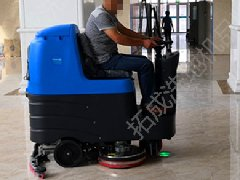山东莱阳瑞源物业采购拓成洗地机